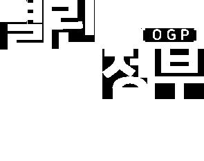 열린정부파트너쉽 OGP